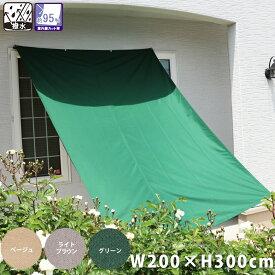 撥水シェード ウオーターブロック W200×H300cm サンシェード 撥水 送料無料 オーニング 日よけ すだれ 雨よけ 防雨 目隠し 紫外線 UV対策 省エネ 節約 節電 よしず 洋風 タープ
