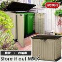 先行予約 6月上旬頃入荷予定 KETER Store it out MAX(ケター ストアイットアウト マックス))【大型宅配便】/ケタ…