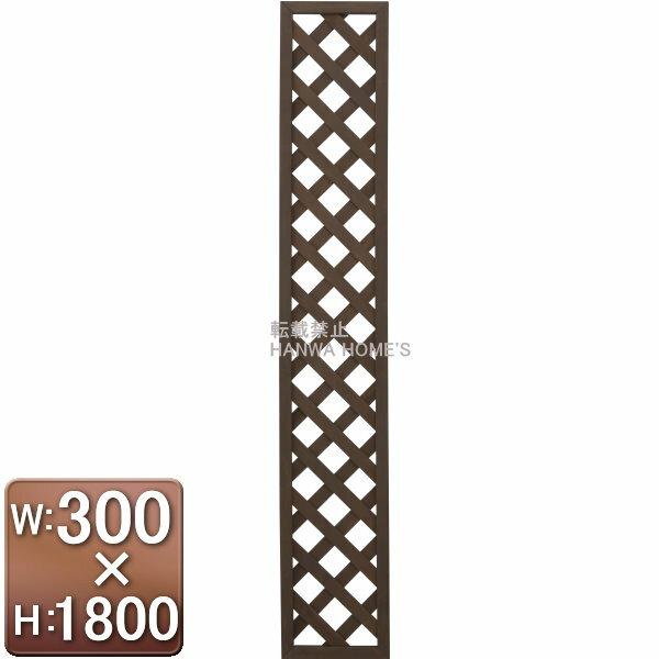 パワーラティス W30×H180cm ダークブラウン/フェンス/目隠し/パワーウッド/RCP/05P03Sep16/【HLS_DU】