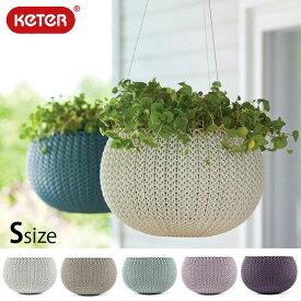 KETER Knit Cozy Pot ハンギングチェーン付き S/ケター ニットコジーポットSサイズ/プランター/丸プランター/小型植木鉢/ニット/丸鉢/土曜営業/RCP
