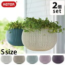 送料無料 選べる2色 KETER Knit Cozy Pot ハンギングチェーン付き S 2点セット/ケター ニットコジーポットSサイズ/プ…