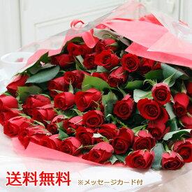 還暦・長寿のお祝いに60本のばらの花束を。バラ(薔薇)の花束 60本/お誕生日 結婚祝い 結婚記念日 出産祝い 歓迎 退職祝い 記念日 お祝い 引っ越し祝い 卒業 入学 敬老の日 お歳暮/送料無料/