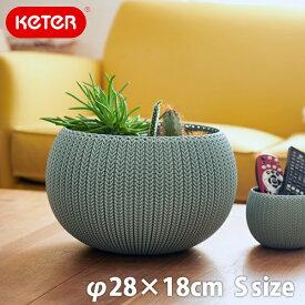 KETER Knit Cozy Pot S/ケター ニットコジーポットSサイズ/プランター/丸プランター/小型植木鉢/ニット/丸鉢/あす楽 土曜営業/RCP
