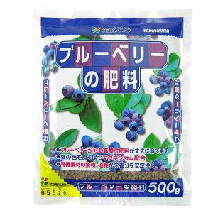 植物別肥料/肥料/ブルーベリーの肥料 500g/RCP/05P03Dec16/【HLS_DU】