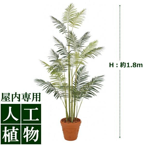 /人工植物/グリーンデコ鉢付 ヒメヤシ 1.8m /送料無料/RCP/05P03Sep16/【HLS_DU】