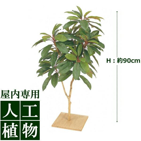 /人工植物/グリーンデコ ユズリハ 板付 90cm/RCP/05P03Sep16/【HLS_DU】