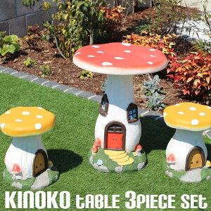 先行予約12月中旬入荷予定 きのこテーブル3点セット/ガーデンファニチャーセット メルヘン キノコ カラフル ガーデンテーブル ガーデンチェアー ベランダ テラス 陶器/RCP