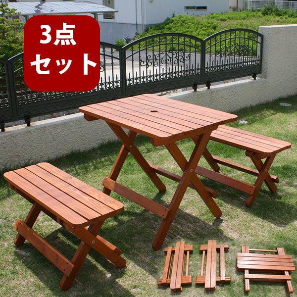木製テーブル 3点セット 【大型商品】折りたたみ式/木製/ガーデンファニチャーセット/ガーデンテーブル/完成品//RCP