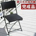 ラタン調ガーデンチェアー ブラック /ガーデンチェアー 折りたたみ チェアー ガーデンファニチャー/RCP/05P03Sep16/【HLS_DU】