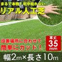 人工芝 ロール/リアルすぎる人工芝 ロールタイプ 幅2m×長さ10m/人工芝 ロール ロールタイプ リアル人工芝 人工 芝…