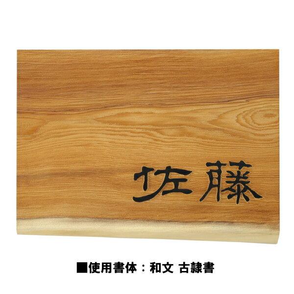 木製表札/特選銘木表札 よし乃 浮き文字(彫刻) hs1-yu-03/D-1/RCP/05P03Sep16/【HLS_DU】
