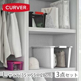 バイボックス Lサイズ カラーが選べる3点セット カーバー/CURVER BI box L-3  収納ボックス イタリア フタ付き 収納 プラスチック 軽い スタッキング 衣類収納 おもちゃ入れ 送料無料 あす楽対応