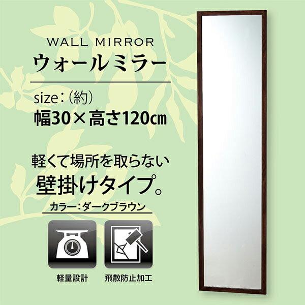 ウォールミラー120/ 軽量 シンプル 壁掛け インテリア ベットルーム 玄関 飛散防止加工