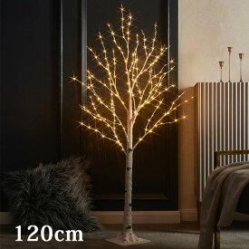 ブランチツリー LED シラカバツリーライト 120cm クリスマスツリー おしゃれ ナチュラルイルミネーション LED 枝ツリー 可愛い 北欧風 シャビー インテリア スリムツリー 室内 装飾 あす楽対応