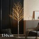 ブランチツリー LED シラカバツリーライト 150cm クリスマスツリー おしゃれ イルミネーション LED 枝ツリー 木 北…