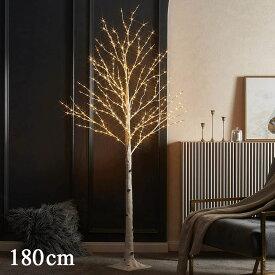 先行予約11月中旬頃入荷予定 ブランチツリー LED シラカバツリーライト 180cm クリスマスツリー おしゃれ イルミネーション LED 枝ツリー 木 北欧風 クリスマス インテリア スリムツリー ウェディング ディスプレイ 室内 装飾 hnw1