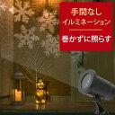 ローボルト ガーデンモーションプロジェクタースノーフレーク/イルミネーション プロジェクター クリスマス/簡単取…
