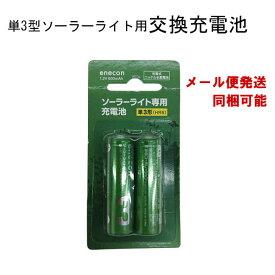 ソーラーライト用交換充電池 単3型(2本組)/ニッケル水素電池/メール便対応可能/ソーラーライト/RCP