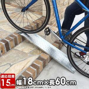 段差解消スロープ HSP-100 幅18cm×長さ60cm/段差スロープ 段差スロープ 屋外用 段差プレート 階段 玄関 道路 自転車 ベビーカー 車いす/RCP