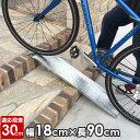 段差解消スロープ HSP-300 幅18cm×長さ90cm/段差スロープ 段差スロープ 屋外用 段差プレート 階段 玄関 道路…