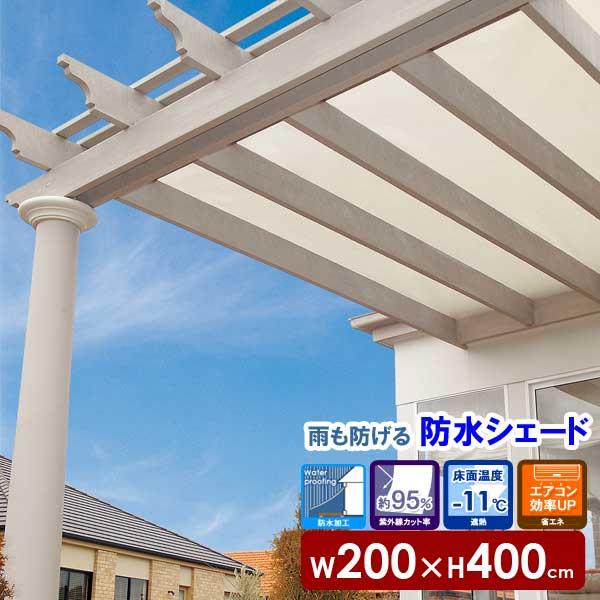 防水コマーシャルシェード 95 W200×H400cm サンドストーン/ 日よけ シェード 雨よけ 防水 防雨 サンシェード 日除け よしず すだれ オーニング/RCP