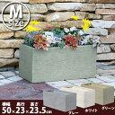 【在庫処分価格】グラスファイバー製植木鉢/横長植木鉢 レクタングルポット Mサイズ/横長/送料無料/植木鉢/樹脂製植…