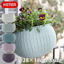 KETER Knit Cozy Pot ハンギングチェーン付き S/ケター ニットコジーポットSサイズ/プランター/丸プランター/小型植…
