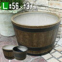 バレルポット Lサイズ/グラスファイバー製植木鉢/ウッド調 樽型プランター/送料無料 植木鉢 樹脂製植木鉢 大型植…