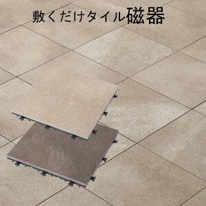 「敷くだけタイル 磁器 30×30」デッキパネル タイルデッキ フロアデッキ ベランダ バルコニー/RCP