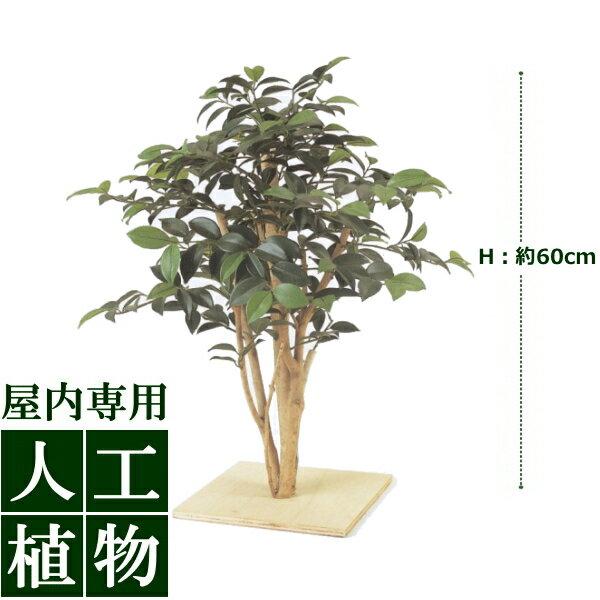 /人工植物/グリーンデコ ミニサザンカ 板付 60cm /RCP/05P03Dec16/【HLS_DU】