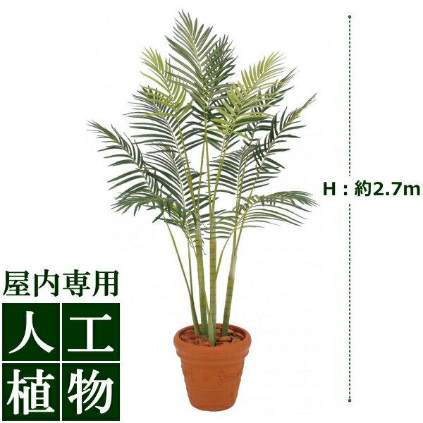 /人工植物/グリーンデコ鉢付 ヒメヤシ 2.7m 組立式/送料無料/RCP/05P03Dec16/【HLS_DU】