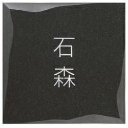 モダンネームプレート 〜クレ-ヴァ 御影石/スクエアー〜 /送料無料/RCP/05P03Dec16/【HLS_DU】