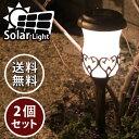 ソーラーライト レトロランプ 2個セット/ソーラーライト ガーデンライト ポールライト アンティーク LEDソーラー…