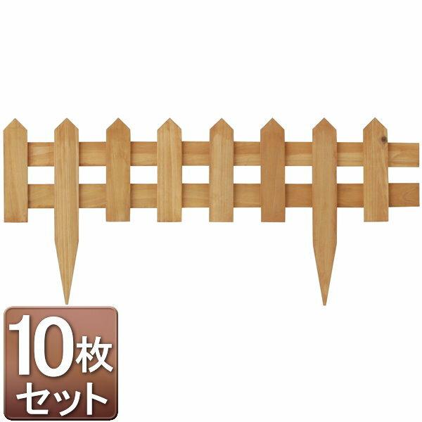 花壇フェンス 600 ナチュラル 10枚セット/ガーデンフェンス/ミニフェンス/木製フェンス/RCP/05P03Dec16/【HLS_DU】