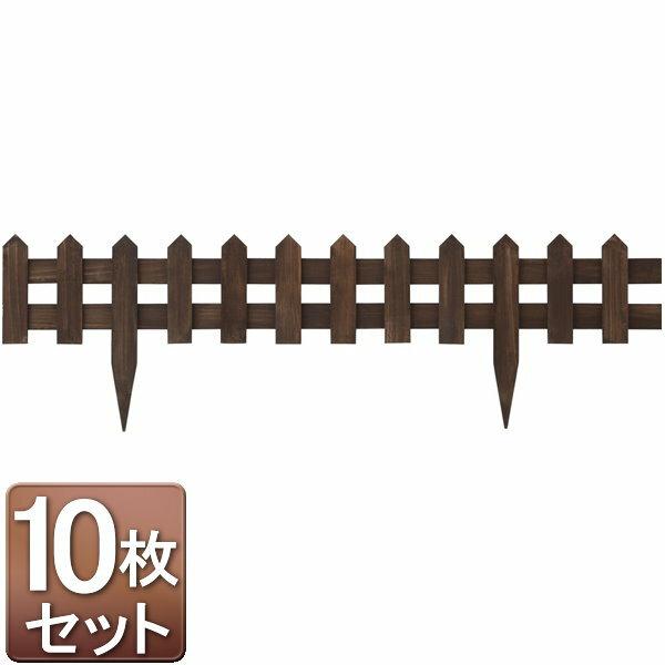 花壇フェンス 900 ブラウン 10枚セット/ガーデンフェンス/ミニフェンス/木製フェンス/RCP/05P03Dec16/【HLS_DU】