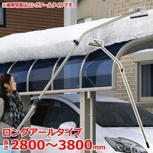 雪おろし棒 おっとせいG ロングアールタイプ(組立式)【大...