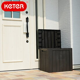ケター 座れるアウトドア収納ボックス アーバンボックス 113L Keter Urban Box 113liter ブラウン 物置 収納庫 ガーデンファニチャー 収納家具 ベランダ 屋外家具 室内兼用 庭 あす楽対応 あす楽 土曜日営業