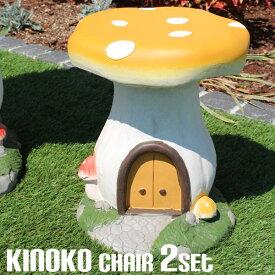 きのこチェア2点セット/ガーデンファニチャーチェアセット メルヘン キノコ カラフル ガーデンチェア ガーデンチェアー ベランダ テラス 陶器 庭/RCP