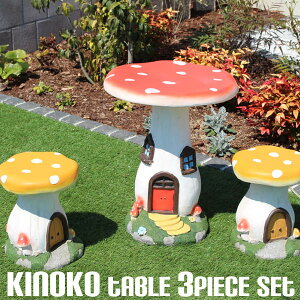 先行予約12月中旬入荷予定 きのこテーブル3点セット/ガーデンファニチャーセット メルヘン キノコ カラフル ガーデンテーブル ガーデンチェアー ベランダ テラス 陶器 /RCP
