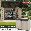 KETER Store it out Ultra(ケター ストアイットアウト ウルトラ)【大型宅配便 ※離島への配送不可※】/ケター …