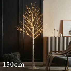 ブランチツリー LED シラカバツリーライト 150cm クリスマスツリー おしゃれ イルミネーション LED 枝ツリー 木 北欧風 クリスマス インテリア スリムツリー 室内 装飾 あす楽対応