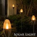 ソーラー トーチライト /ソーラーライト ガーデンライト ポールライト 松明 たいまつ LEDソーラーライト 充電式/RCP