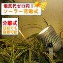 ソーラーライト ホームEX アップライト/ソーラーライト/ガーデンライト/ガーデンソーラーライト/スポットライト/アップライト/照明/送料無料/RCP/05P0...