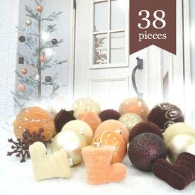 クリスマスオーナメントセット ブラウンゴールド 38点セット アソート クリスマスツリー おしゃれ 北欧 ボール ブーツ 装飾 飾り Xmas Christmas ツリー ベロア 雪 結晶 あす楽対応 あす楽 土曜営業