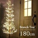 クリスマスツリー ブランチツリー スノー 180cmサイズ/イルミネーション LED/屋外イルミネーション/ブランチ ツリー…