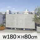 日よけスクリーン バルコニー W180×H80cm シルバーサンシェード / シェード / 日よけ / 日除けよしず / すだれ / オーニング / RCP/0...