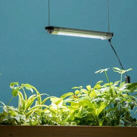 植物育成・観賞用ライト【追加型】グローライト27cm /植物育成ライト 植物観賞ライト LEDライト 屋内用