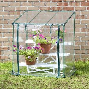 先行予約 4月下旬入荷予定 ビニール温室 フラワースタンド用/温室 ビニールハウス 簡易 小型温室 家庭用温室 家庭菜園 フラワースタンド フラワーラック/RCP