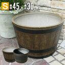 バレルポットSサイズ/グラスファイバー製植木鉢/ウッド調 樽型プランター/送料無料 植木鉢 樹脂製植木鉢 大型植木…