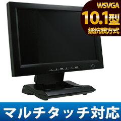 送料無料HM-TL10MT210.1インチマルチタッチ対応液晶モニターHDMI/DVI/VGA/Video入力対応